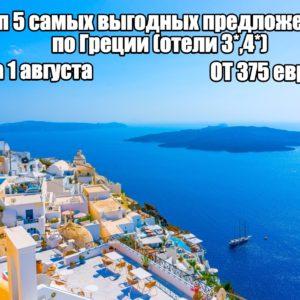 Выгодные туры в Грецию