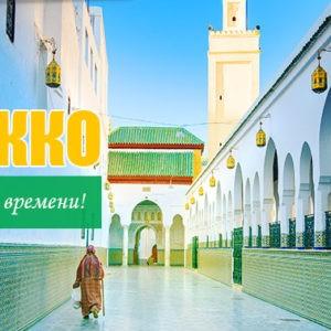 Марокко из Минска