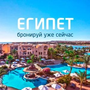 Египет с вылетом из Минска