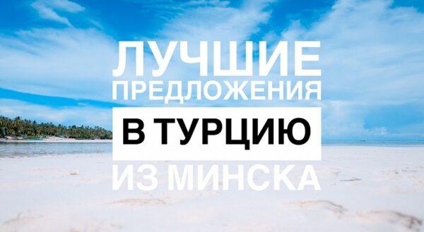 из Минска в Турцию по выгодным ценам