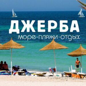 Спецпредложение на вылет в Тунис на остров Джерба