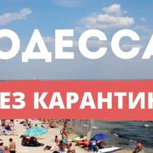 Отдых в Одессе из Минска